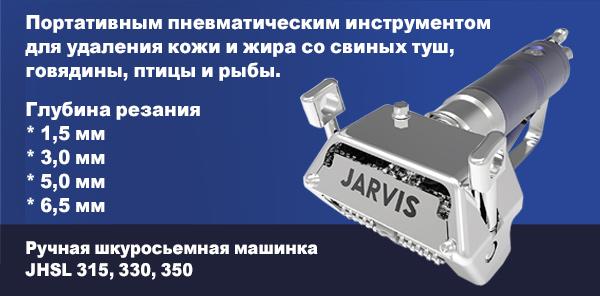 Ручная шкуросьемная машинка JHSL 315, 330, 350