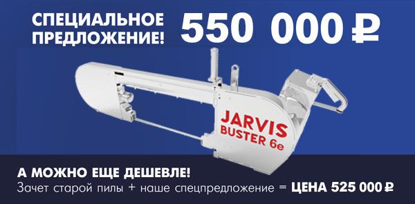 пила Jarvis H080